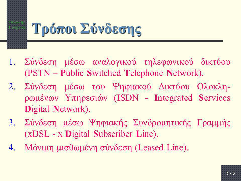 Τρόποι Σύνδεσης Σύνδεση μέσω αναλογικού τηλεφωνικού δικτύου (PSTN – Public Switched Telephone Network).