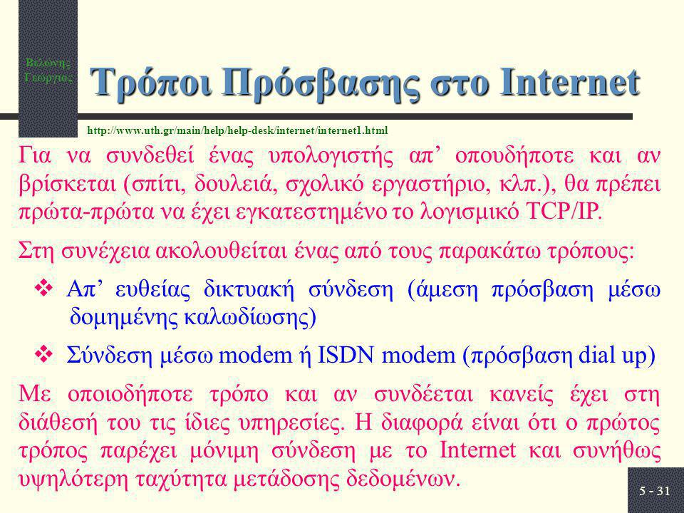 Τρόποι Πρόσβασης στο Internet