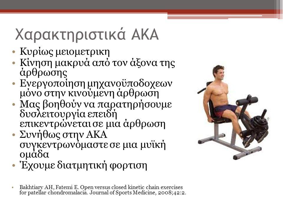 Χαρακτηριστικά ΑΚΑ Κυρίως μειομετρικη