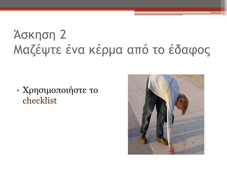 Άσκηση 2 Μαζέψτε ένα κέρμα από το έδαφος