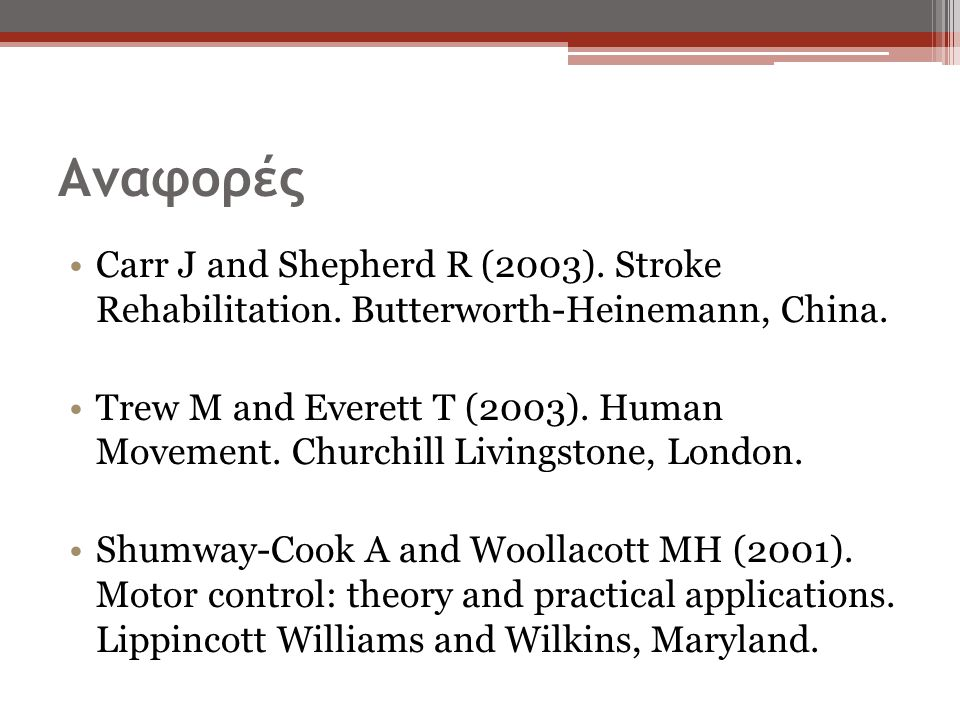 Αναφορές Carr J and Shepherd R (2003). Stroke Rehabilitation. Butterworth-Heinemann, China.