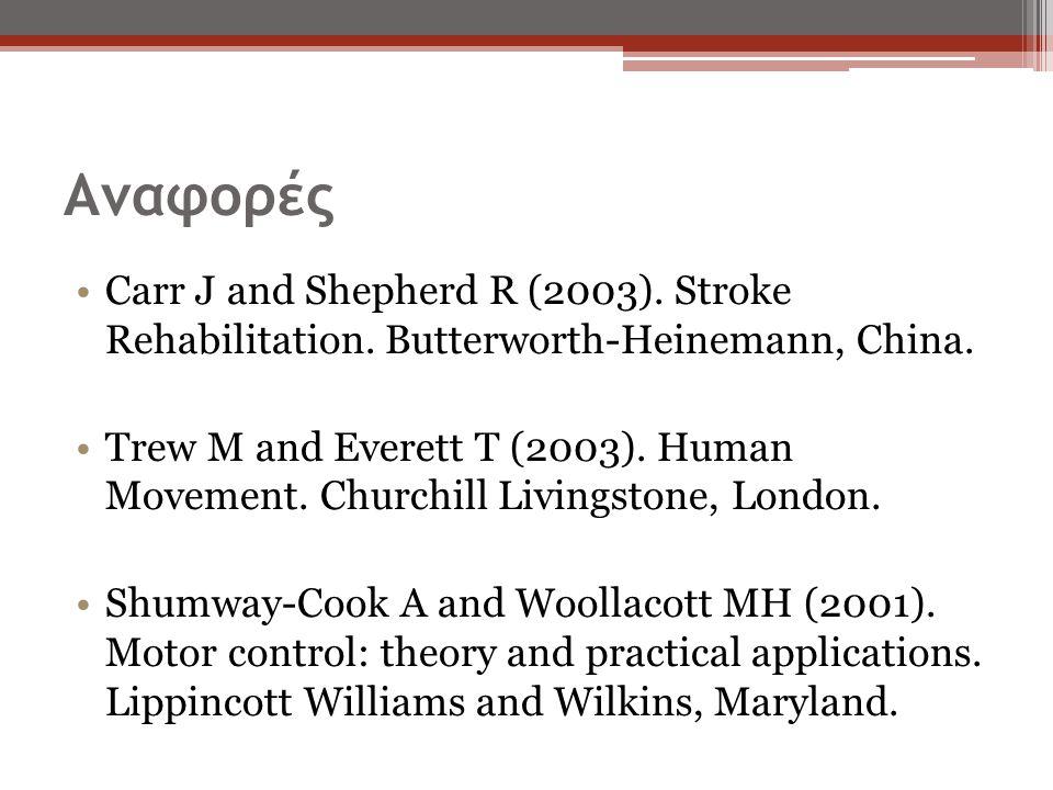 Αναφορές Carr J and Shepherd R (2003). Stroke Rehabilitation. Butterworth-Heinemann, China.