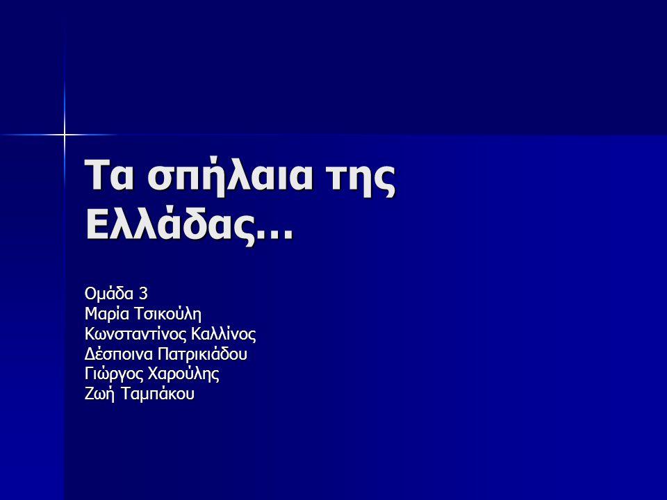 Τα σπήλαια της Ελλάδας…