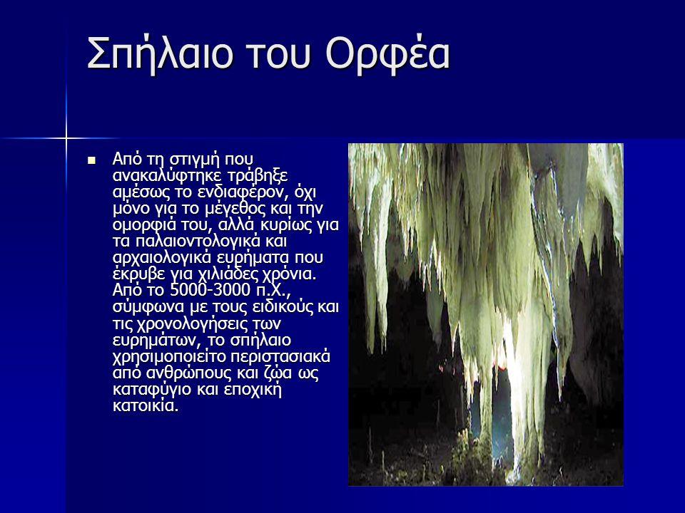 Σπήλαιο του Ορφέα