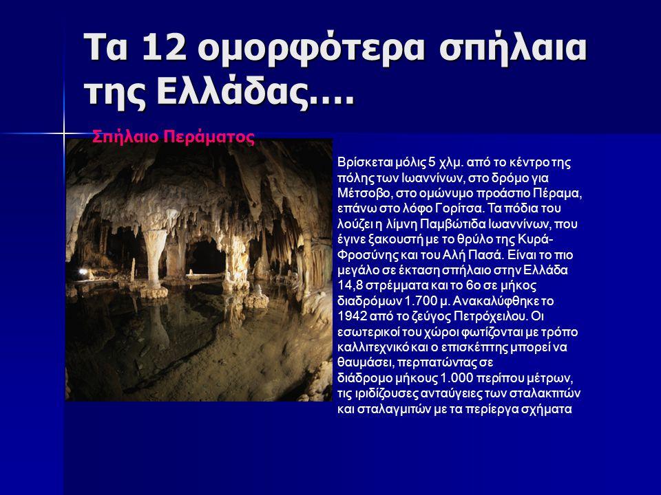 Τα 12 ομορφότερα σπήλαια της Ελλάδας….