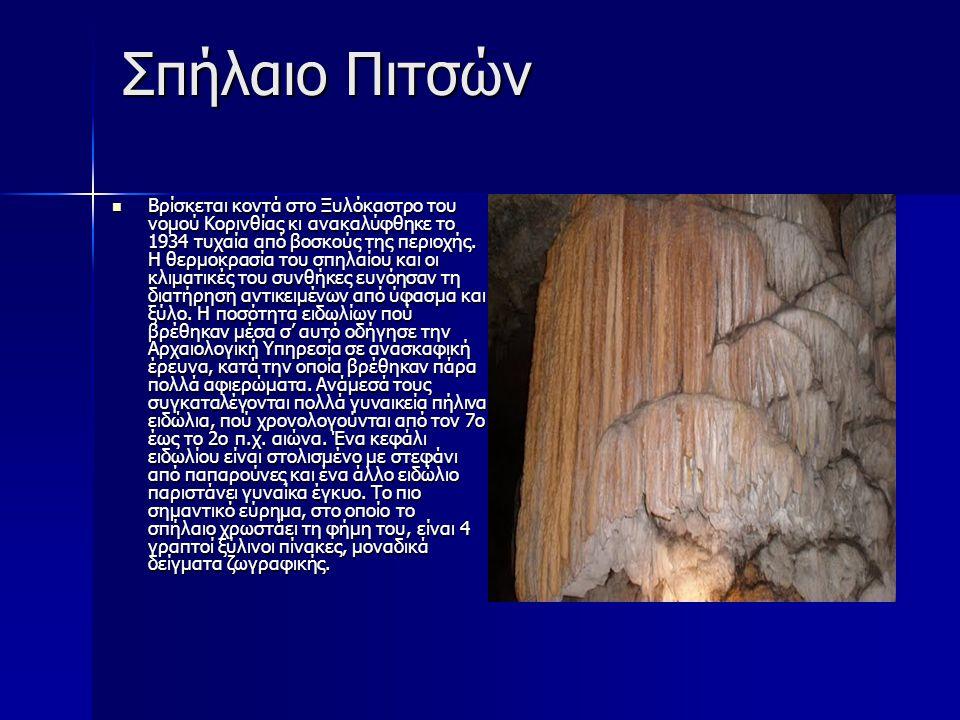 Σπήλαιο Πιτσών
