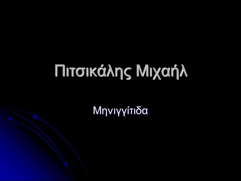 Πιτσικάλης Μιχαήλ Μηνιγγίτιδα