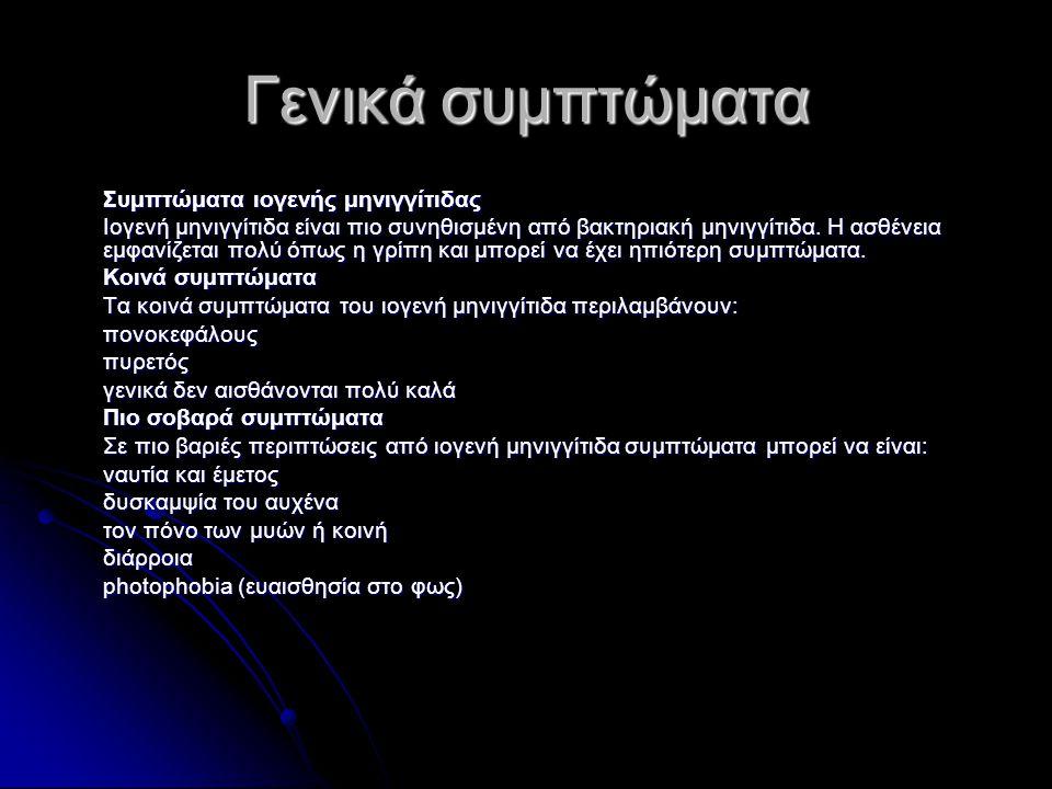 Γενικά συμπτώματα Συμπτώματα ιογενής μηνιγγίτιδας