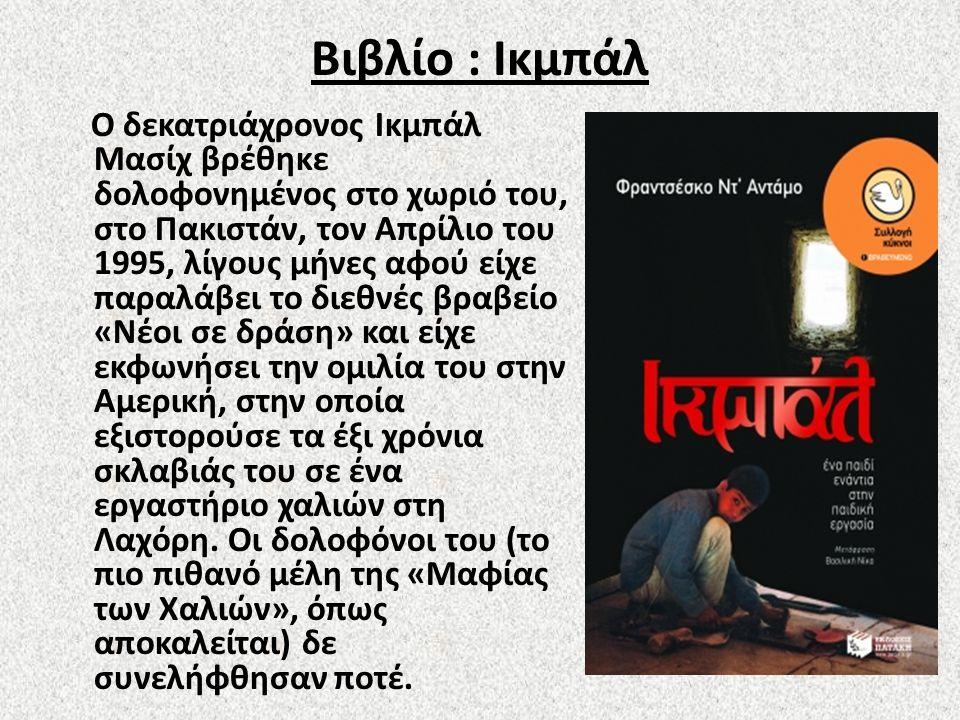 Βιβλίο : Ικμπάλ