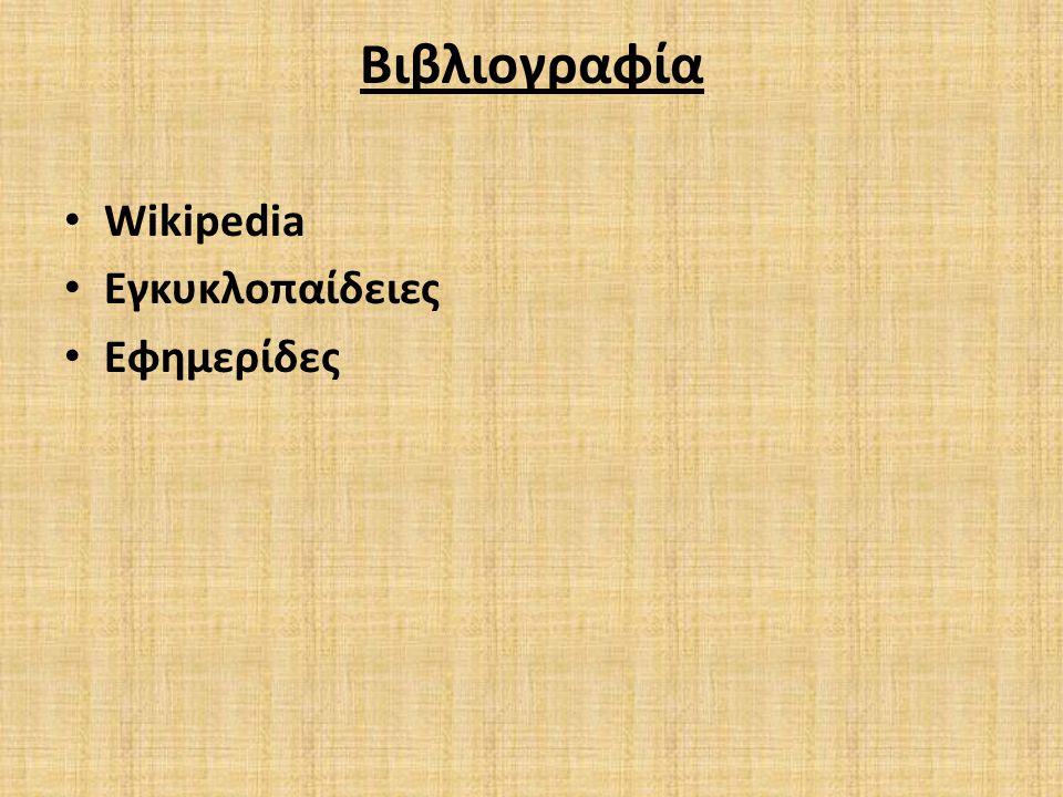 Βιβλιογραφία Wikipedia Εγκυκλοπαίδειες Εφημερίδες