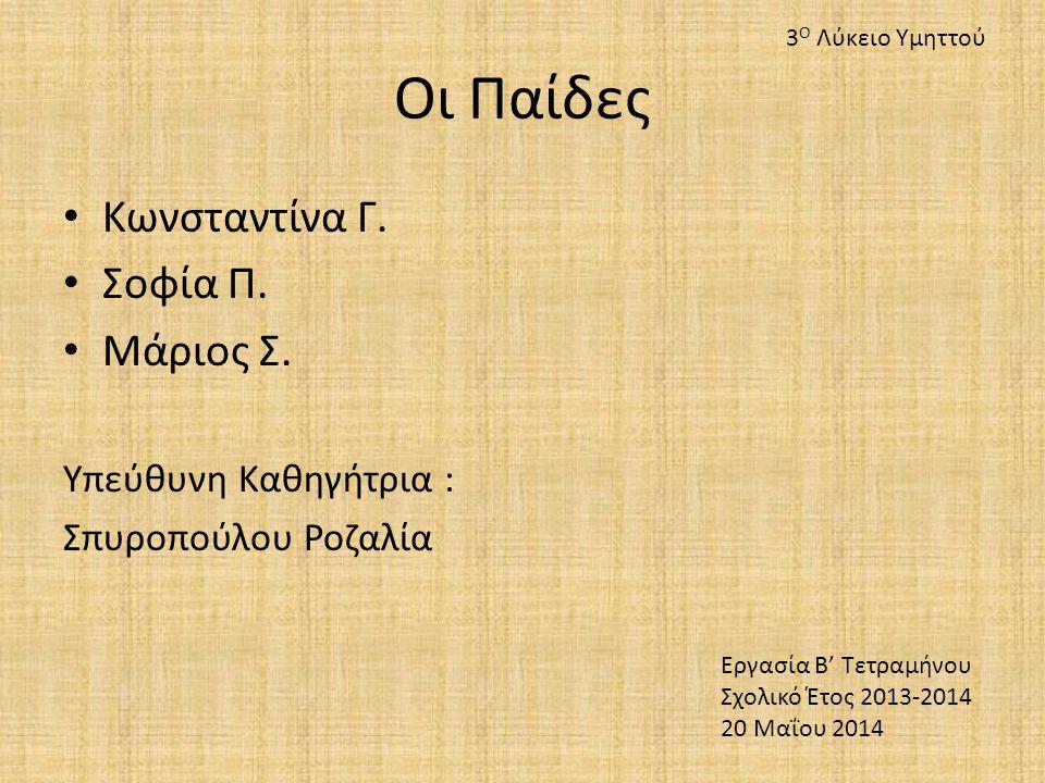 Οι Παίδες Κωνσταντίνα Γ. Σοφία Π. Μάριος Σ. Υπεύθυνη Καθηγήτρια :