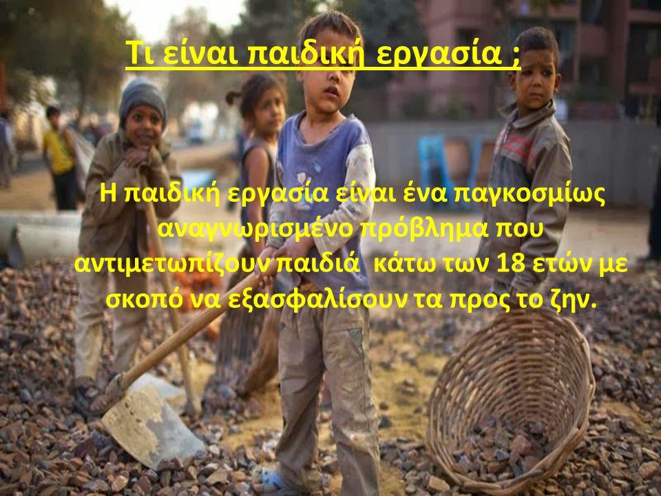 Τι είναι παιδική εργασία ;