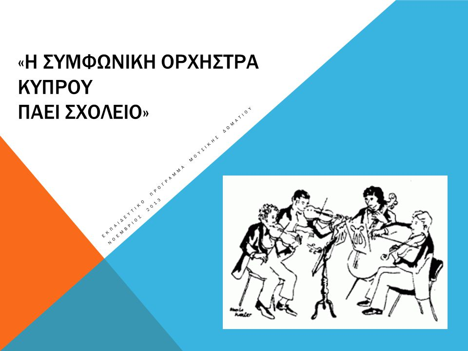 «Η Συμφωνικη Ορχηστρα Κυπρου παει σχολειο»