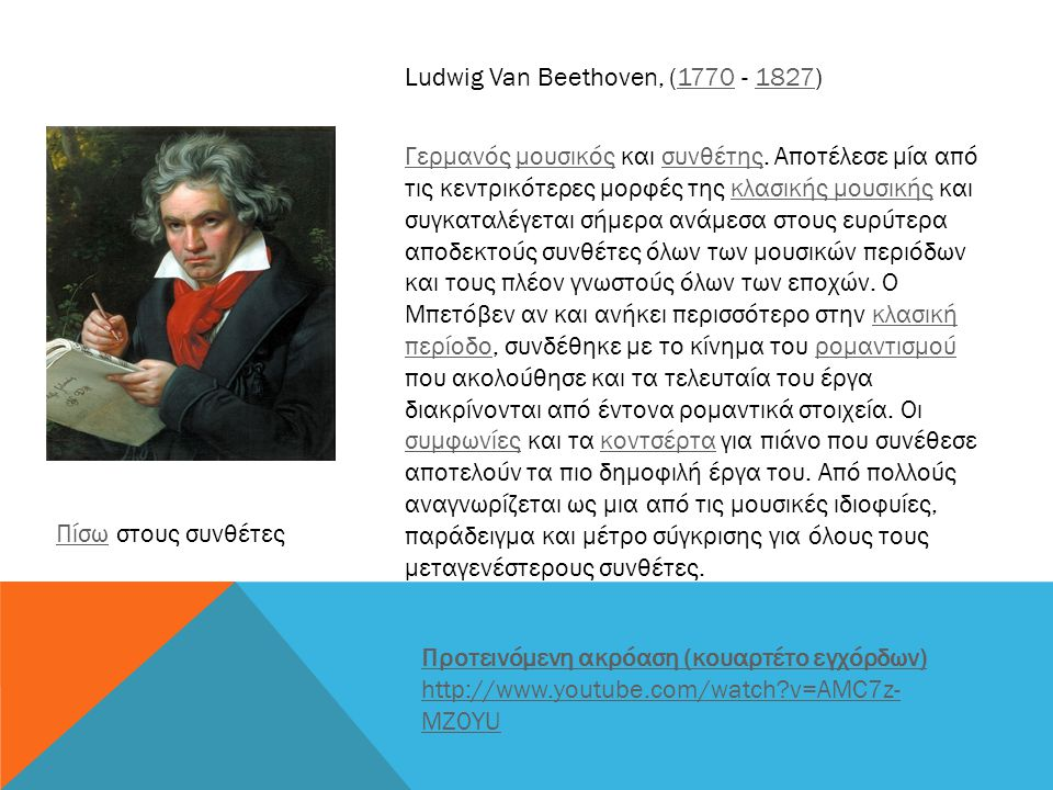 Ludwig Van Beethoven, (1770 - 1827)