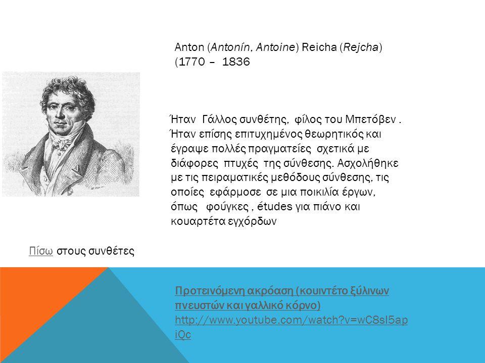 Anton (Antonín, Antoine) Reicha (Rejcha) (1770 – 1836