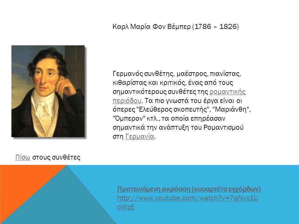 Καρλ Μαρία Φον Βέμπερ (1786 – 1826)