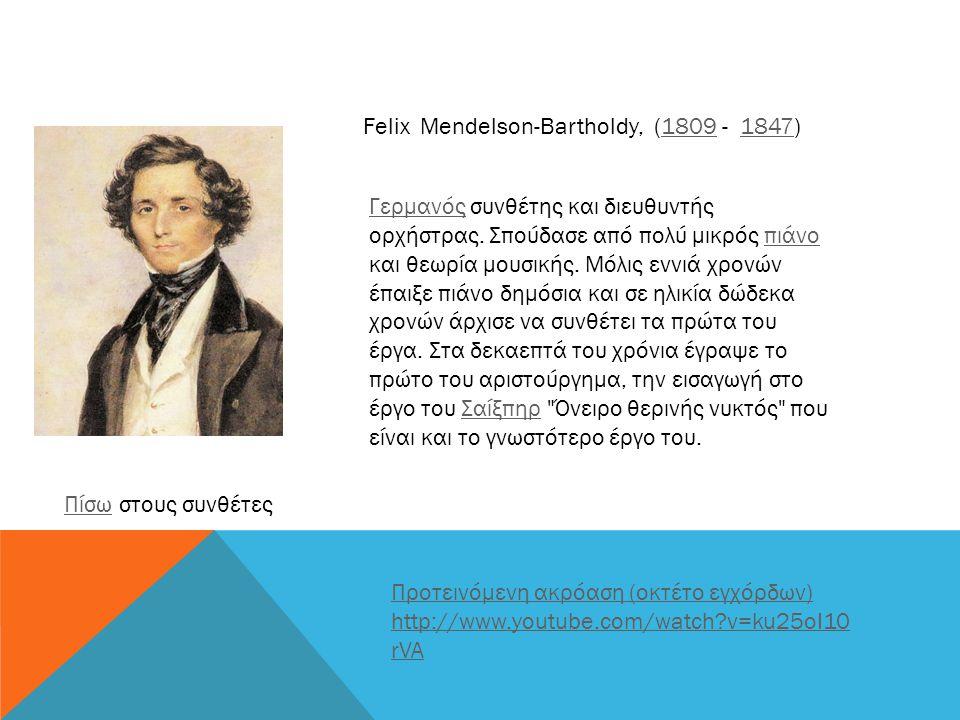 Felix Mendelson-Bartholdy, (1809 - 1847)
