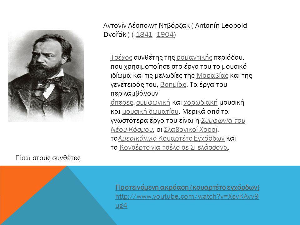Αντονίν Λέοπολντ Ντβόρζακ ( Antonín Leopold Dvořák ) ( 1841 -1904)
