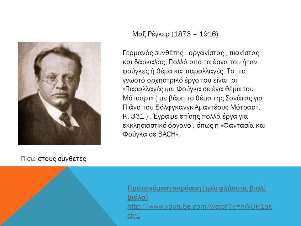 Μαξ Ρέγκερ (1873 – 1916)