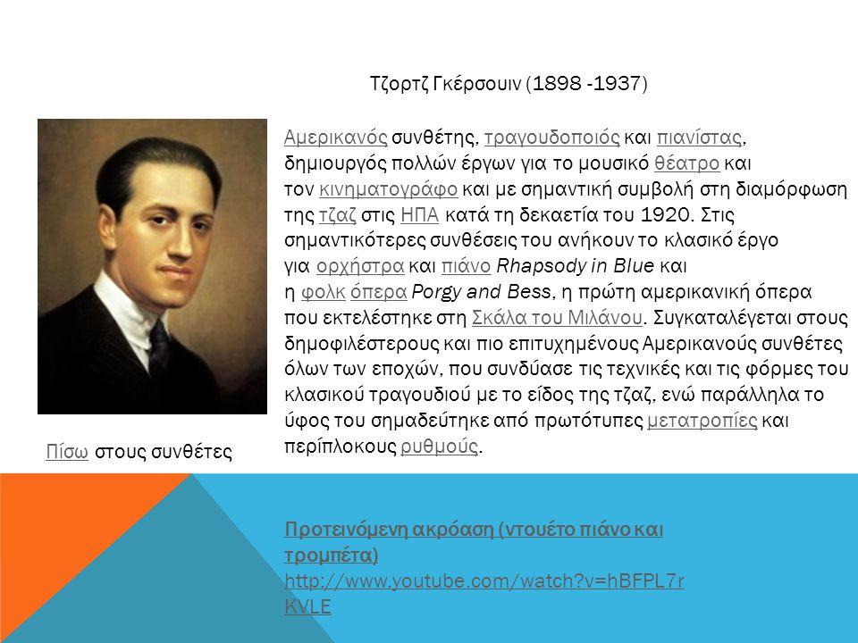 Τζορτζ Γκέρσουιν (1898 -1937)