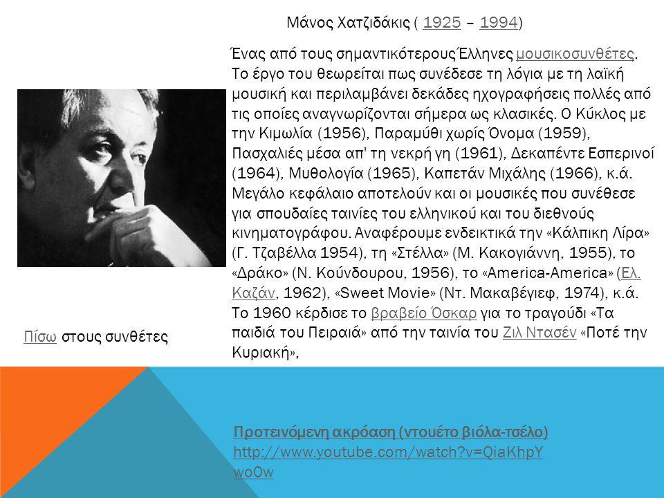 Μάνος Χατζιδάκις ( 1925 – 1994)