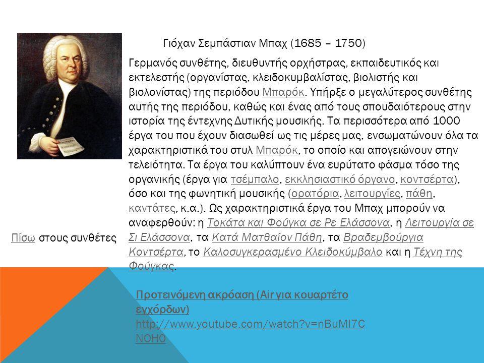 Γιόχαν Σεμπάστιαν Μπαχ (1685 – 1750)