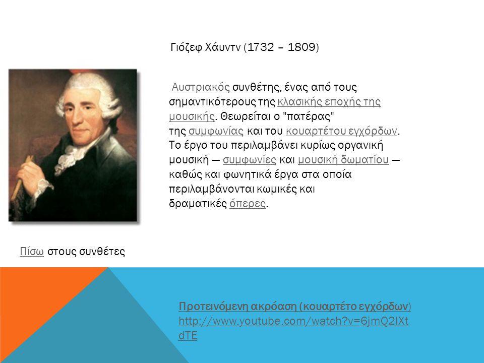Γιόζεφ Χάυντν (1732 – 1809)