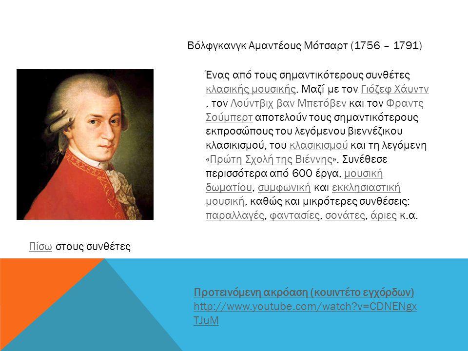 Βόλφγκανγκ Αμαντέους Μότσαρτ (1756 – 1791)