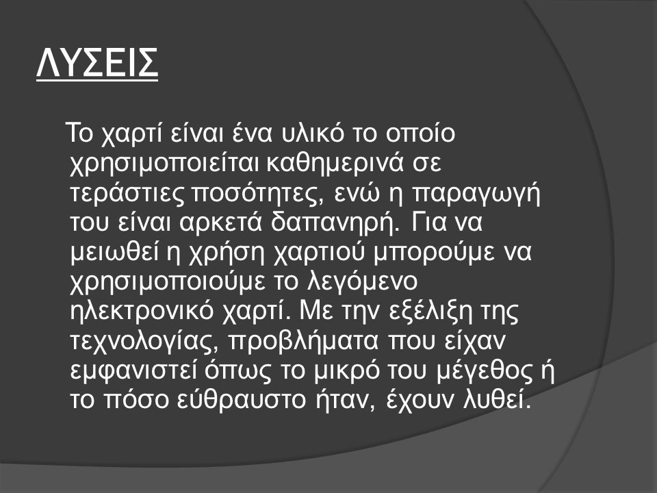 ΛΥΣΕΙΣ