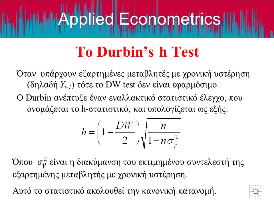 The Durbin's h Test Το Durbin's h Test
