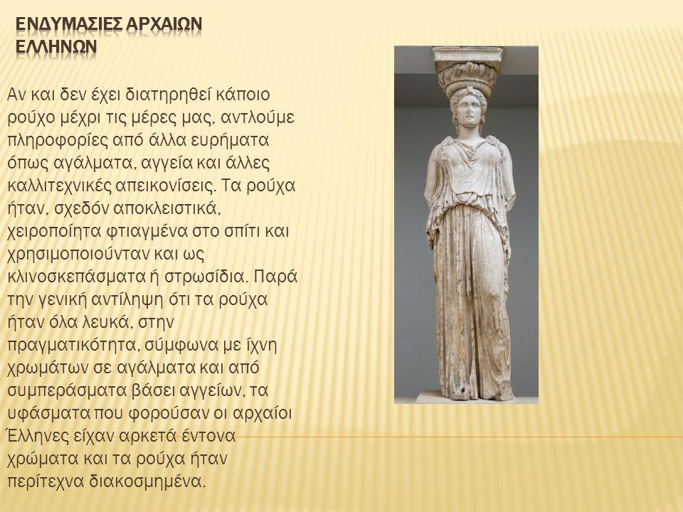 Ενδυμασιεσ αρχαιων Ελληνων