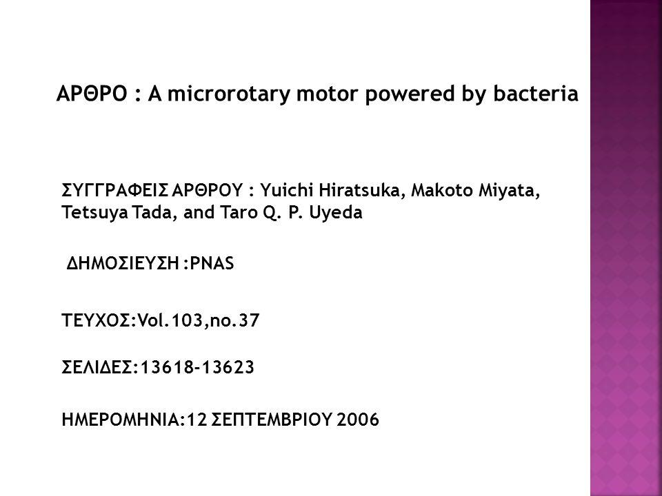 ΑΡΘΡΟ : A microrotary motor powered by bacteria