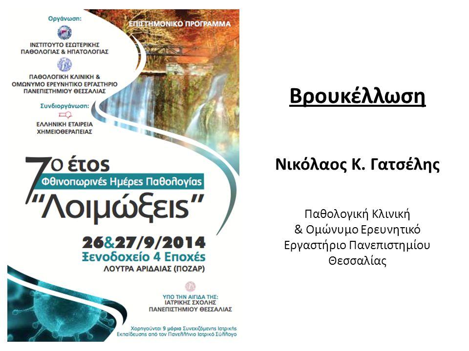 & Ομώνυμο Ερευνητικό Εργαστήριο Πανεπιστημίου Θεσσαλίας
