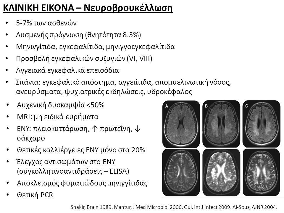 ΚΛΙΝΙΚΗ ΕΙΚΟΝΑ – Νευροβρουκέλλωση