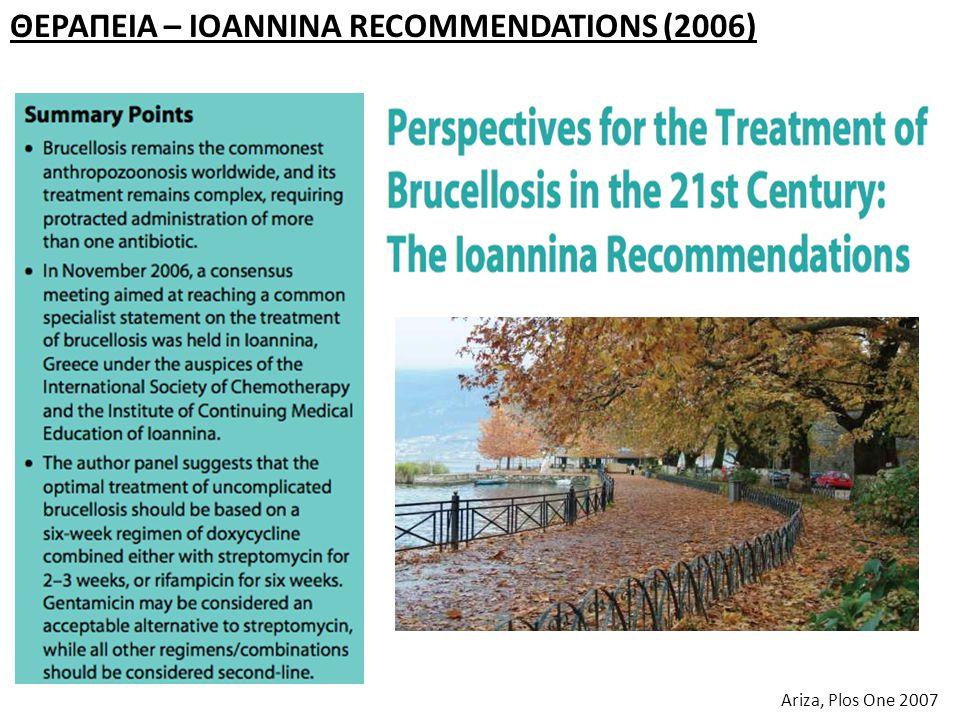 ΘΕΡΑΠΕΙA – IOANNINA RECOMMENDATIONS (2006)