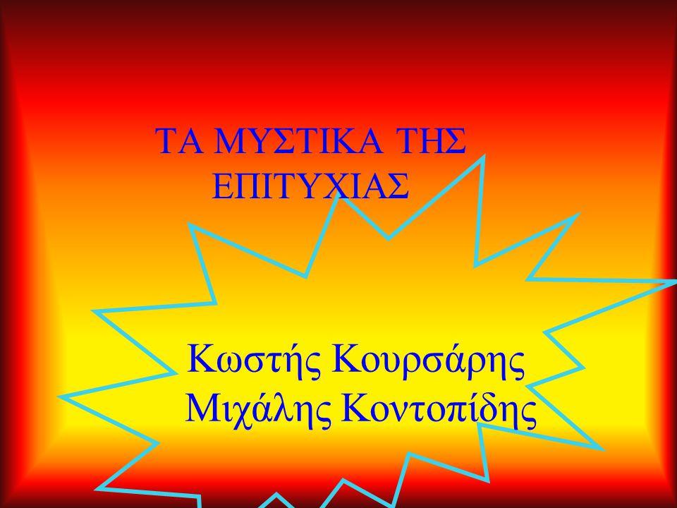 Κωστής Κουρσάρης Μιχάλης Κοντοπίδης