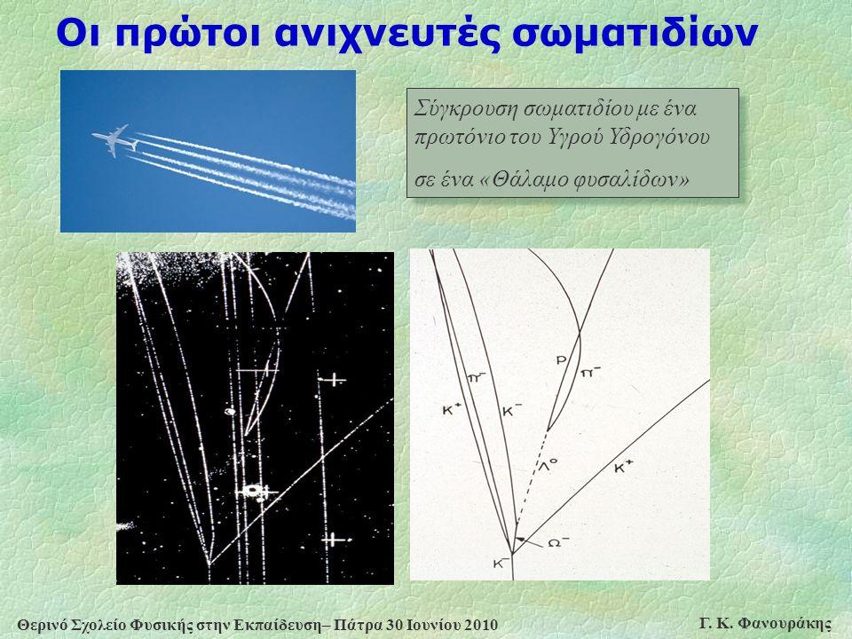 Οι πρώτοι ανιχνευτές σωματιδίων