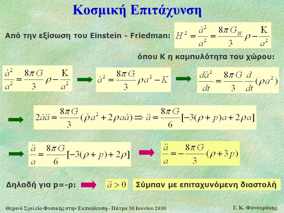 Κοσμική Επιτάχυνση Από την εξίσωση του Einstein - Friedman: