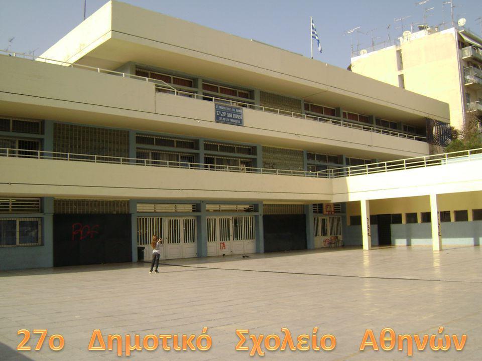 27o Δημοτικό Σχολείο Αθηνών