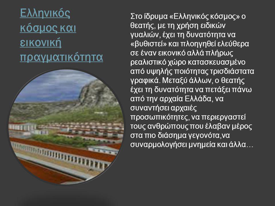 Ελληνικός κόσμος και εικονική πραγματικότητα