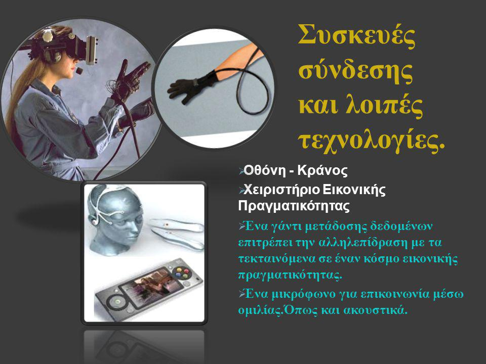 Συσκευές σύνδεσης και λοιπές τεχνολογίες.