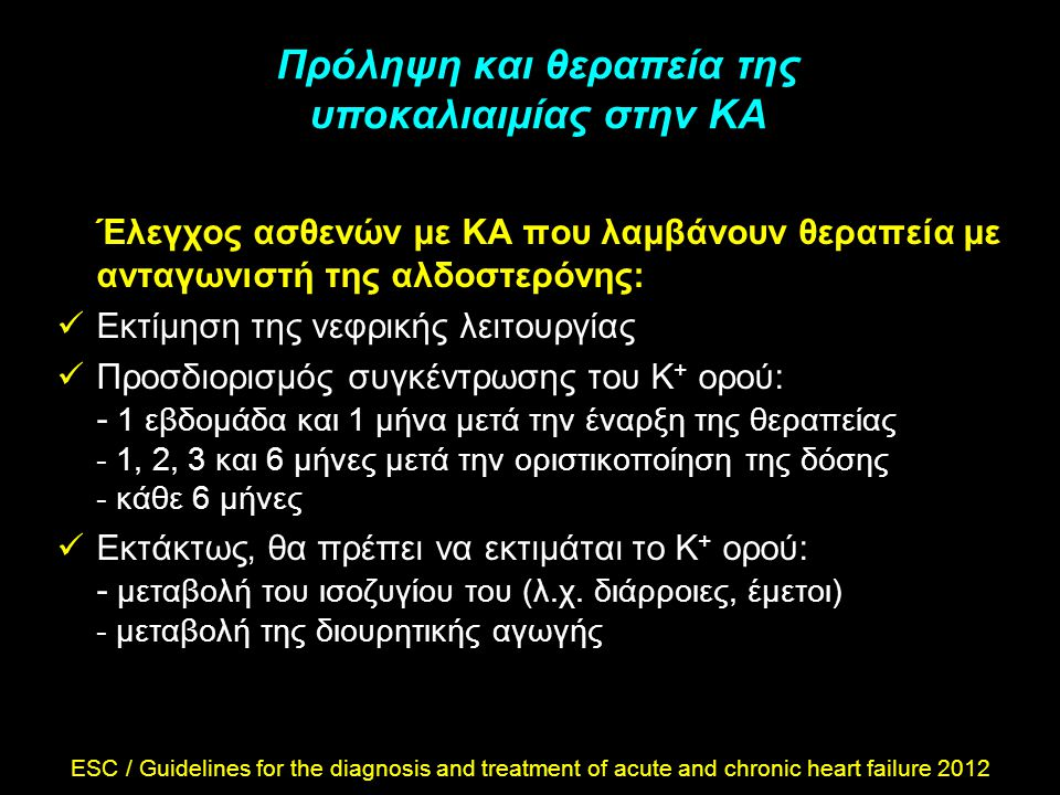 Πρόληψη και θεραπεία της υποκαλιαιμίας στην ΚΑ