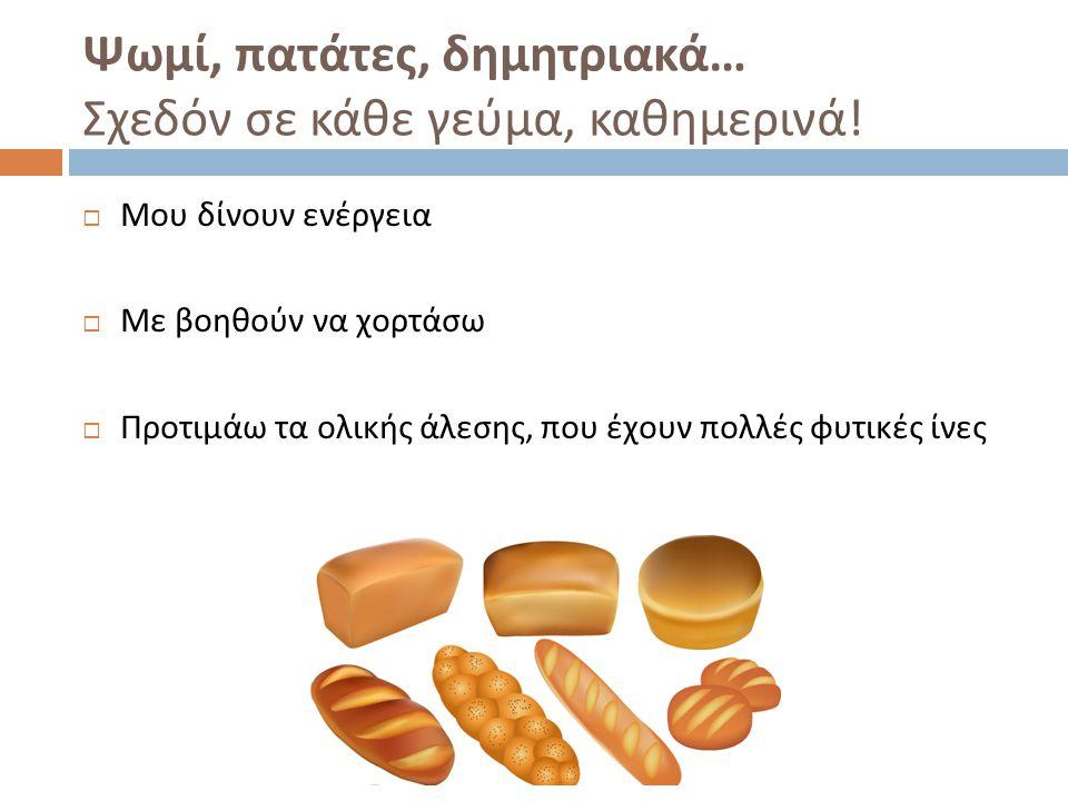 Ψωμί, πατάτες, δημητριακά… Σχεδόν σε κάθε γεύμα, καθημερινά!