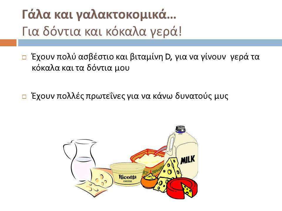 Γάλα και γαλακτοκομικά… Για δόντια και κόκαλα γερά!