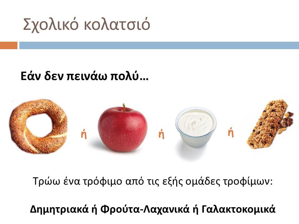 Δημητριακά ή Φρούτα-Λαχανικά ή Γαλακτοκομικά