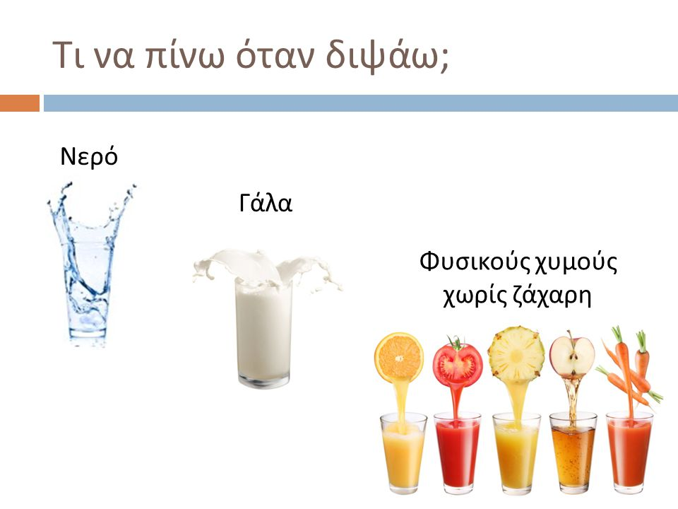 Φυσικούς χυμούς χωρίς ζάχαρη