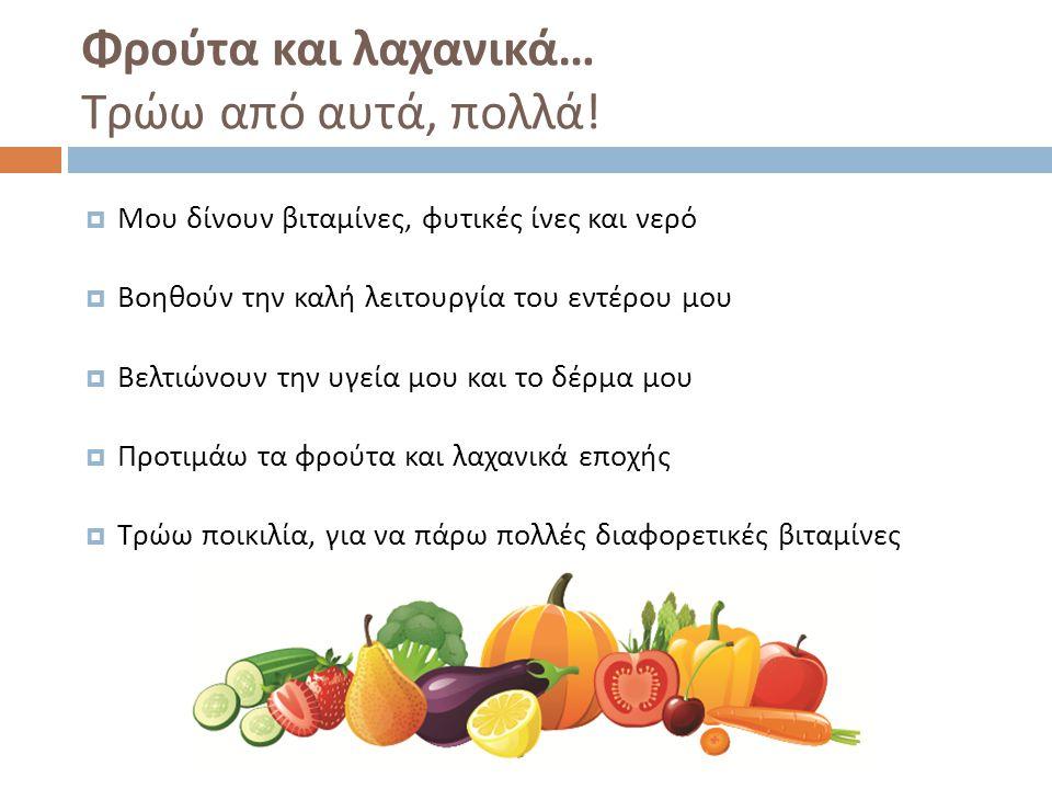 Φρούτα και λαχανικά… Τρώω από αυτά, πολλά!