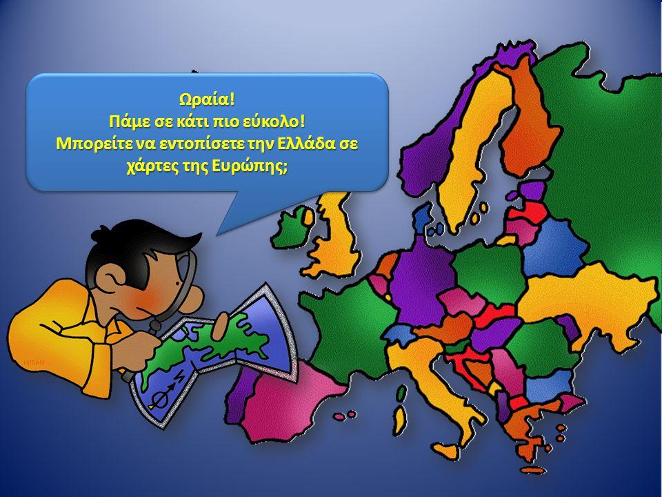 Μπορείτε να εντοπίσετε την Ελλάδα σε χάρτες της Ευρώπης;