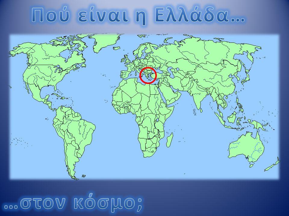 Πού είναι η Ελλάδα… …στον κόσμο;