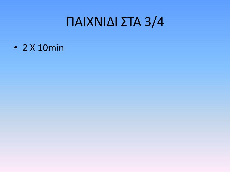 ΠΑΙΧΝΙΔΙ ΣΤΑ 3/4 2 Χ 10min